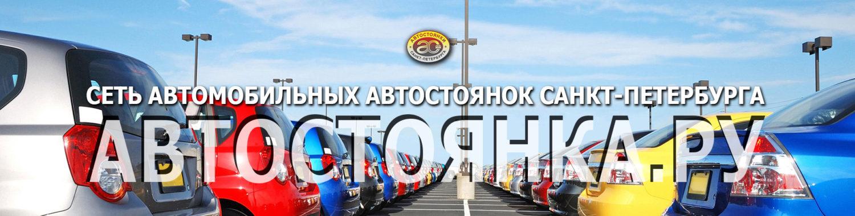 Автостоянка Ру - сеть автомобильных автостоянок Санкт-Петербурга